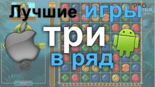 """Лучшие бесплатные игры жанра """"3 в ряд"""" для iOS и Android"""