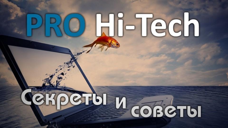Ремонт системы охлаждения ноутбука, чистка и замена кулера – Pro Hi-Tech