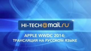 Apple WWDC 2014: онлайн-трансляция на русском языке