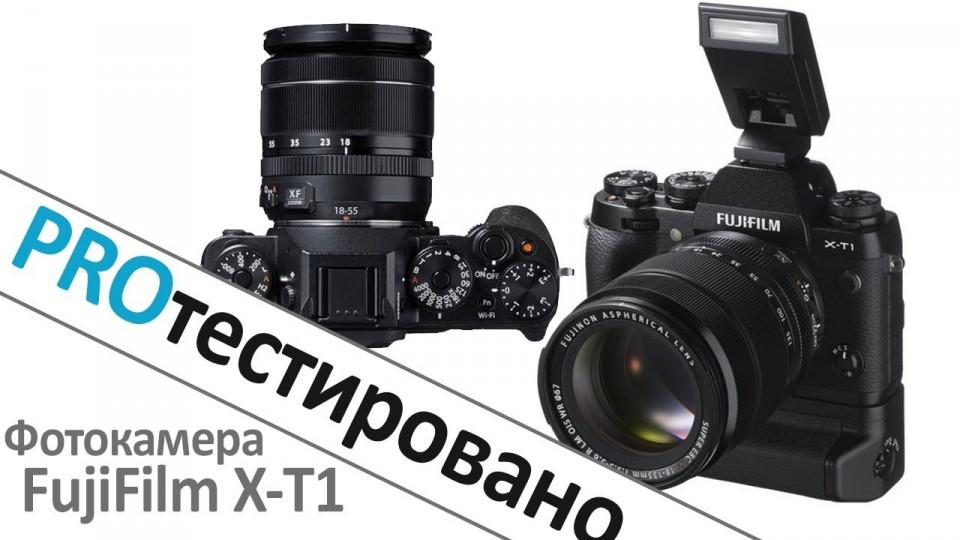 Тест и обзор Fujifilm X-T1 – Pro Hi-Tech