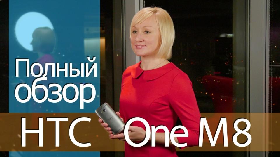 Полный обзор HTC One M8