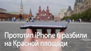 Прототип iPhone 6 разбили на Красной площади (iPhone 6 drop test on Red Square)