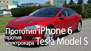 Прототип iPhone 6 против электрокара Tesla Model S (iPhone 6 case prototype versus Tesla Model S)