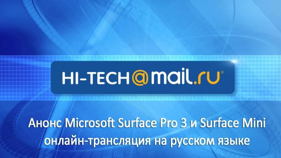 Анонс Microsoft Surface Pro 3 и Surface Mini: онлайн-трансляция на русском языке