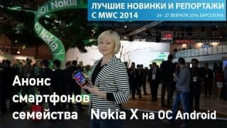 MWC 2014: Nokia X, Nokia X+, Nokia XL – семейство доступных смартфонов Nokia на ОС Android