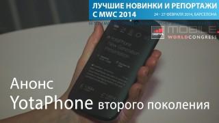 MWC 2014: YotaPhone второго поколения (YotaPhone 2)
