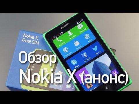 Обзор Nokia X (анонс)
