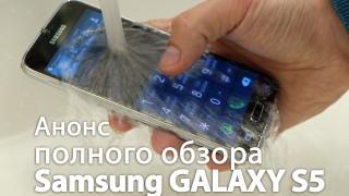 Полный обзор Samsung GALAXY S5 (анонс)
