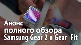 Полный обзор Samsung Gear 2 и Gear Fit (анонс)