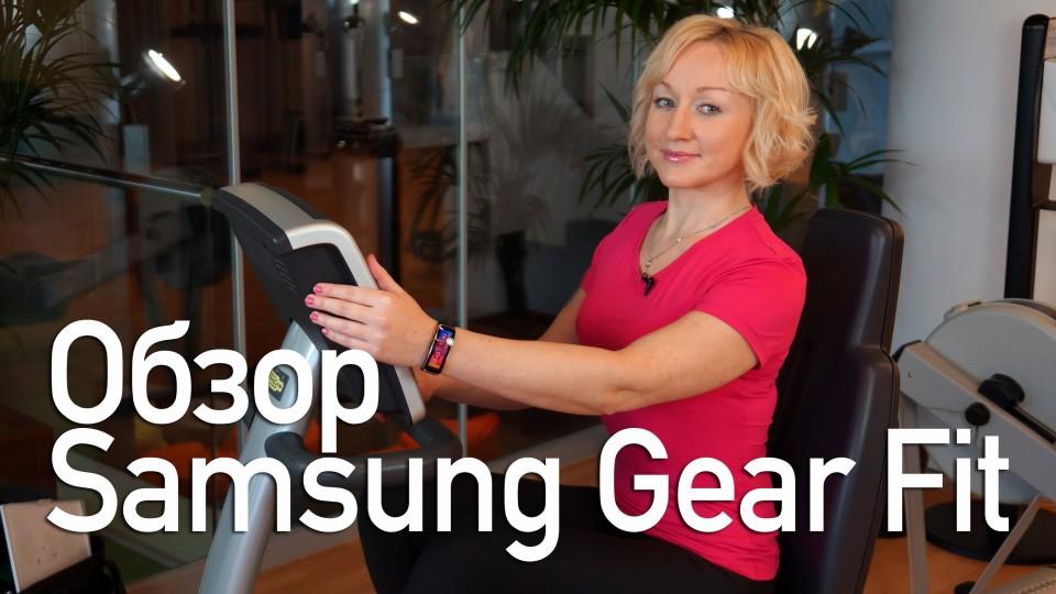Полный обзор Samsung Gear Fit